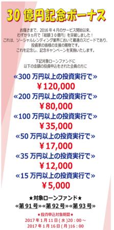 30億円記念ボーナス.PNG