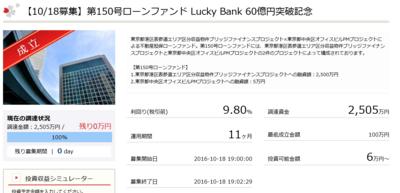 Lucky Bank_投資案件_201610.PNG