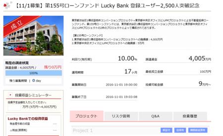 Lucky Bank_投資案件_201611-2.PNG