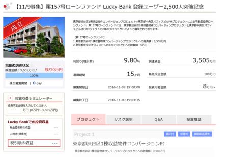 Lucky Bank_投資案件_201611.PNG