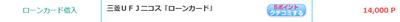 三菱UFJニコスローン.png