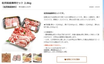 唐津市豚肉.PNG
